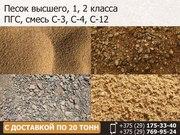 Песок высшего,  1, 2 класса. ПГС,  смесь С-3,  С-4,  С-12