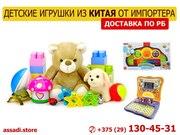 Оптом детские игрушки для магазинов и розничных сетей.