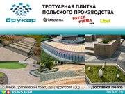 Тротуарная плитка производство Польша в Минске