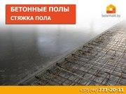 Полусухая стяжка пола в Минске