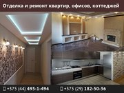 Отделка и ремонт квартир,  офисов,  коттеджей.