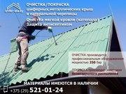 Очистка и покраска крыш в Минске