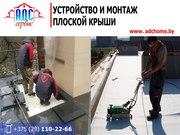 Устройство и монтаж плоской крыши.
