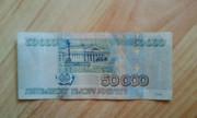 банкнота российская 50000