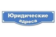 Аренда юридического адреса в Минске и Минском районе