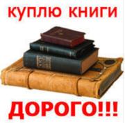 Куплю дорого любые книги до 1940 года,  журналы,  дневники.
