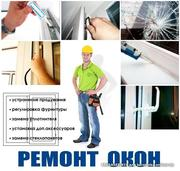 ОКНА ремонт и установка в Минске