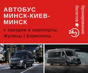 Автобус Минск- Киев- Минск