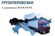 Необходима грузоперевозка Гомель Смоленск Коломна