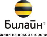 сим карты Росийская BEELINE без оформления от 3р за штуку