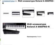 Midi-клавиатура Roland A-800RO-R