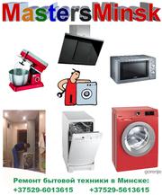 Ремонт посудомоечной машины в г. Минск.