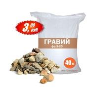 Гравий 3-20 в мешках 40 кг купить в Минске. Цена 3 руб.