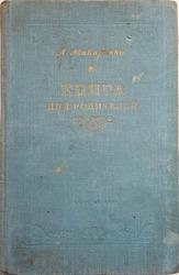 Макаренко. Книга для родителей (1954)