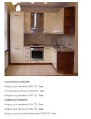 Кухня(6м2 - 7м2) Василиса