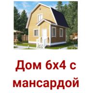 Дом сруб Кент 6х6 из бруса с мансардой