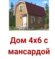 Дом сруб Бум 4х6 с мансардой из бруса
