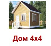 Садовый Домик Ерш 4х4 из профилированного бруса