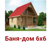 Баня/Дом из бруса сруб Аврора 6х6 доставка-установка
