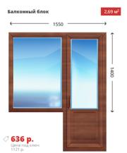 Деревянный Балконный блок 1550х1400 недорого