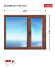 Деревянные двухстворчатые окна 1300х1400 недорого