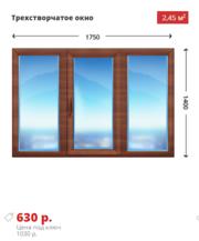 Деревянные Трехстворчатые окна 1750х1400 Минск и область