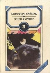Саймак К. + Каттнер Г.