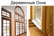 Деревянные Окна продажа / установка Минск и область