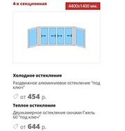 Теплое двухкамерное остекление балконов 4400x1400 окнами