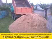 Песок 2 кл с доставкой купить в Минске и Минской области.