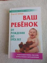 Книга Ваш ребенок от рождения до трех лет Сергей Зайцев.Дешево.
