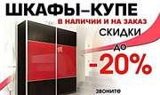 Изготовление Шкаф-купе недорого под заказ в Минске и области