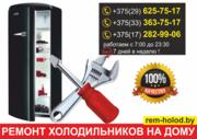 Быстрый и качественный ремонт холодильников в Минске.