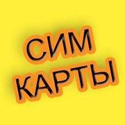 . Сим карты в Минске...
