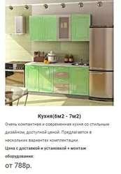 Кухня(6м2 - 7м2) Анна на заказ в Минске и области