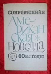 Современная американская новелла. 60-е годы