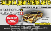 Защита двигателя автомобиля. Доступные цены.