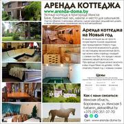 Аренда коттеджа. Уютный коттедж в пригороде Минска