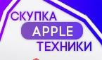 Скупка Оригинальной Apple техники