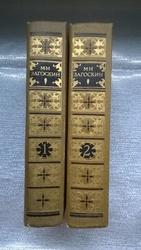 М.Н.Загоскин  Собрание сочинений в 2 томах