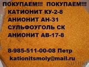 Наша организация покупает б/у катионит остатки анионит,  сульфоуголь н