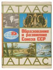 Образование и развитие Союза ССР: Атлас