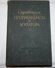 Справочник пропагандиста и агитатора (1956)