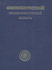 Философский энциклопедический словарь (1989)