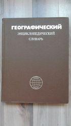 Географический энциклопедический словарь (1983)