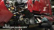 Автозапуск,  автоэлектрик грузового автотранспорта с выездом на место.